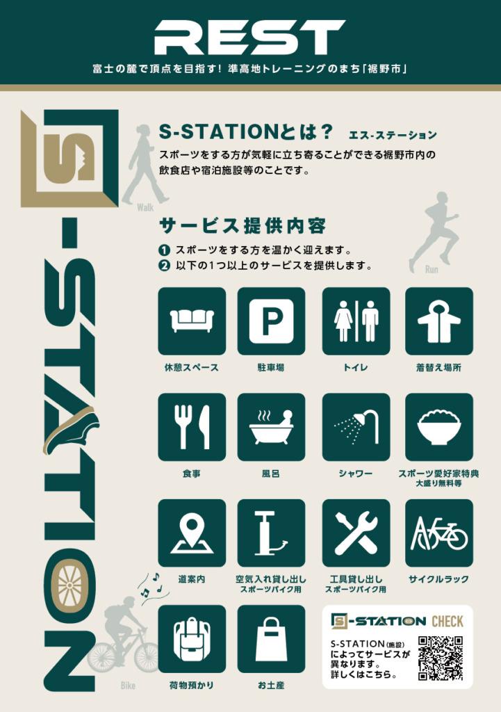 s-stationA5フライヤー
